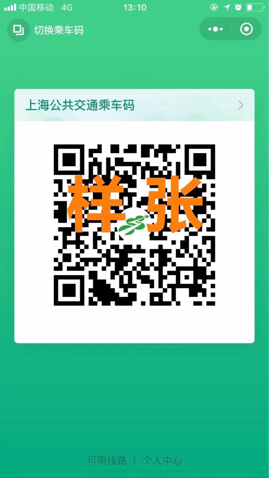 上海实现公交微信扫码乘车 可先乘车,后付费还享受换乘优惠
