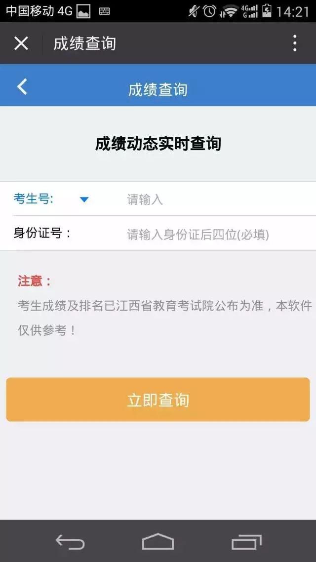 2018江西高考录取分数线公布:一本文科568 理科527