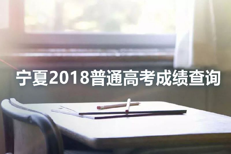 2018宁夏高考录取分数线公布:一本文科528 理科463