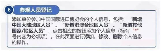 2018中国国际进口博览会专业观众报名入口 流程