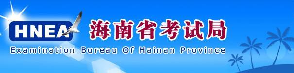 2018海南高考录取分数线公布:一本文科579 理科539