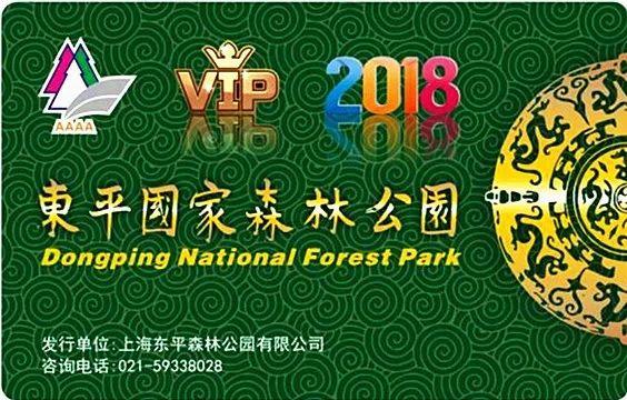 2018崇明东平国家森林公园年卡办理启动 多重惊喜等阵