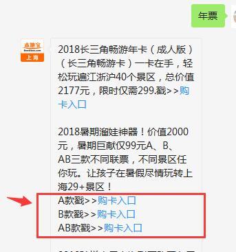 2018上海懒虎亲子年卡价格及游览地方一览