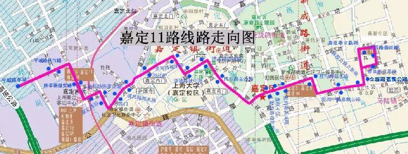 出行提醒:上海嘉定11路公交双休末班车延长发车时间