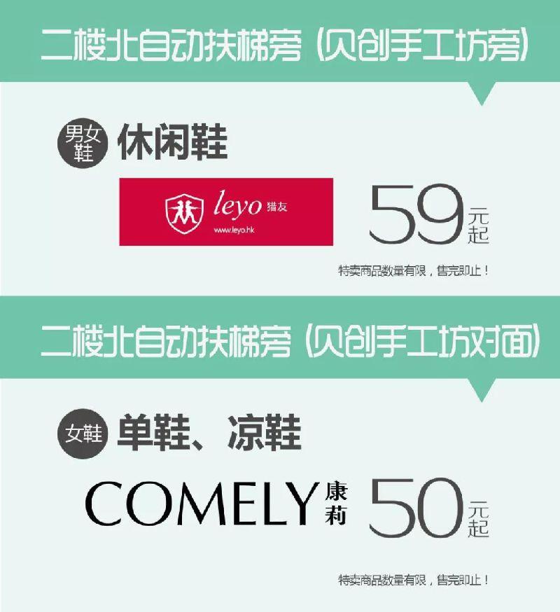 文峰百货特卖会7月第1期 商品低至20元起
