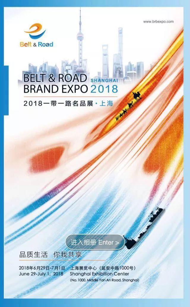 2018上海一带一路名品展时间+门票+地点