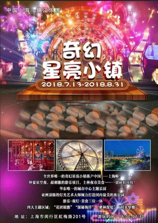 2018锦江乐园奇幻星亮小镇游玩攻略 | 时间+门票+交通