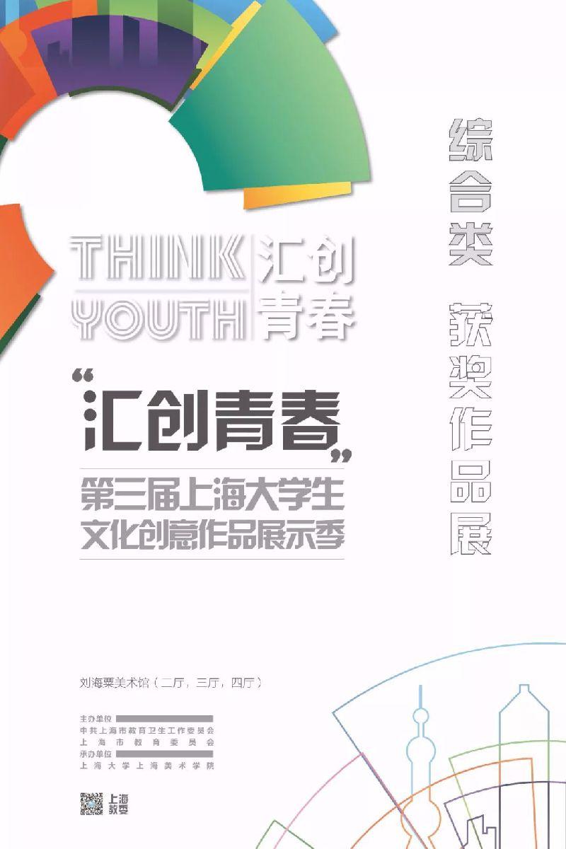 7月份上海这31场展览免费看