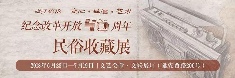 纪念改革开放40周年收藏展开幕 720余件藏品亮相