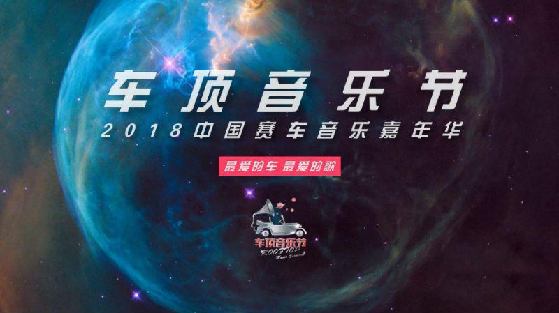 2018松江车顶音乐节时间+门票+嘉宾阵容