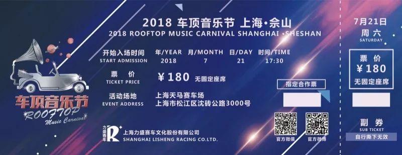 2018松江车顶音乐节时间 门票 嘉宾阵容