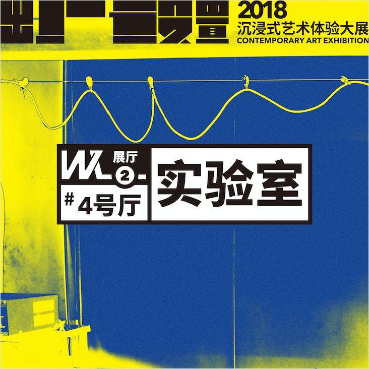 上海出厂设置展门票预订 | 40位大牌艺术家空降魔都