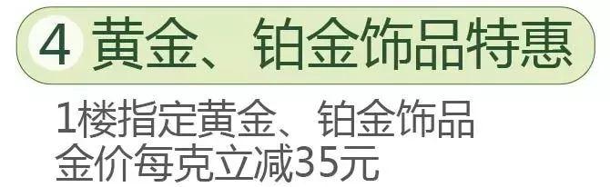 文峰千家惠百货7月折扣目录