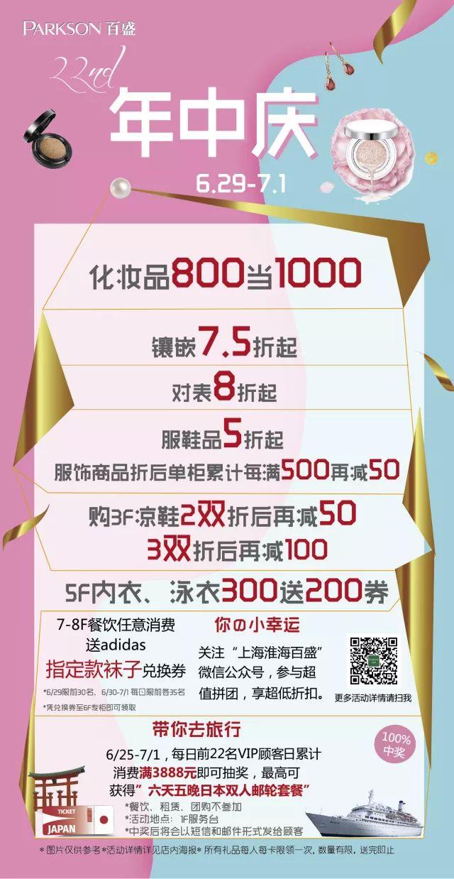 淮海百盛年中庆 化妆品800当1000用