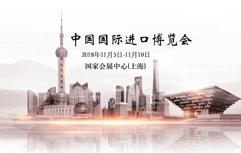 2019第二届中国国际进口博览会预报名启动
