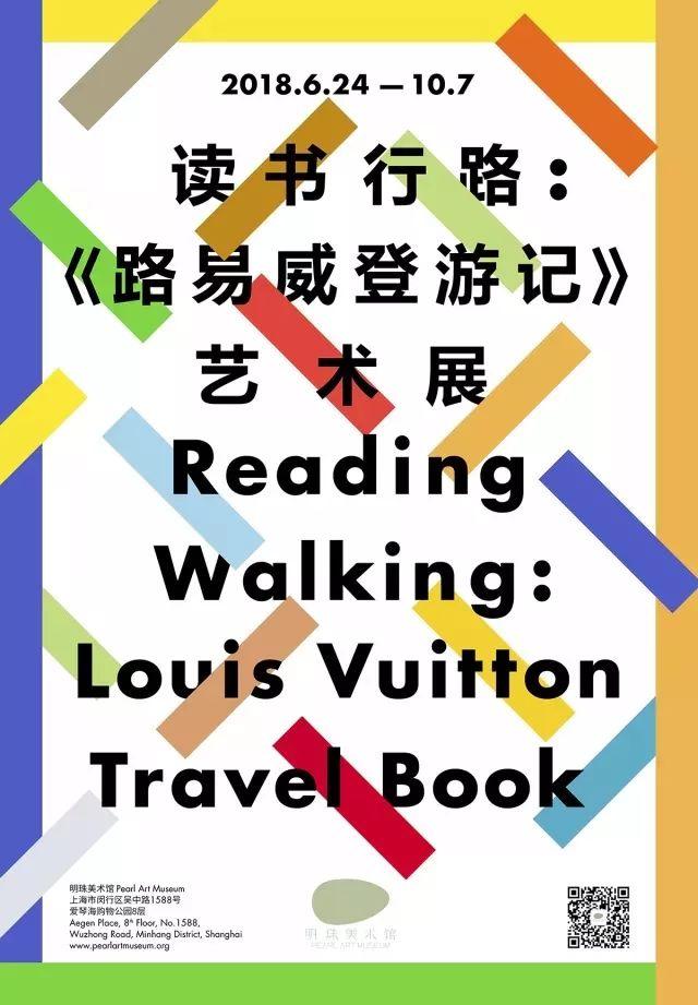 2018上海路易威登游记艺术展时间 地点 门票