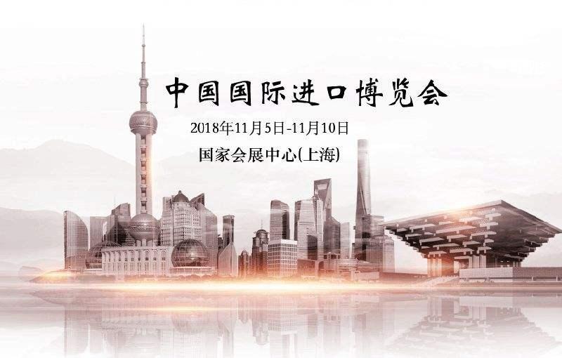 2018首届中国国际进口博览会举办时间+地点+门票+观展指南