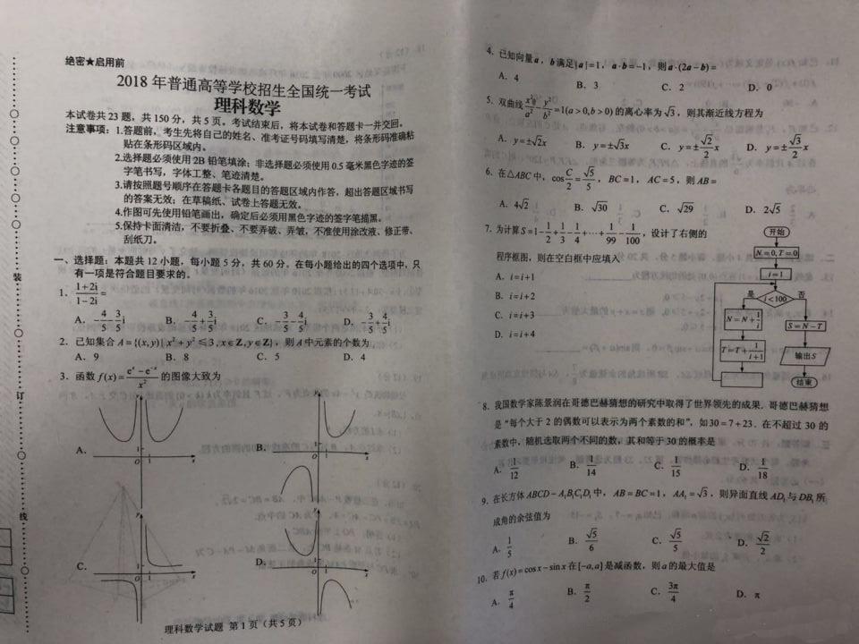 2018高考理科数学全国二卷试题及答案参考