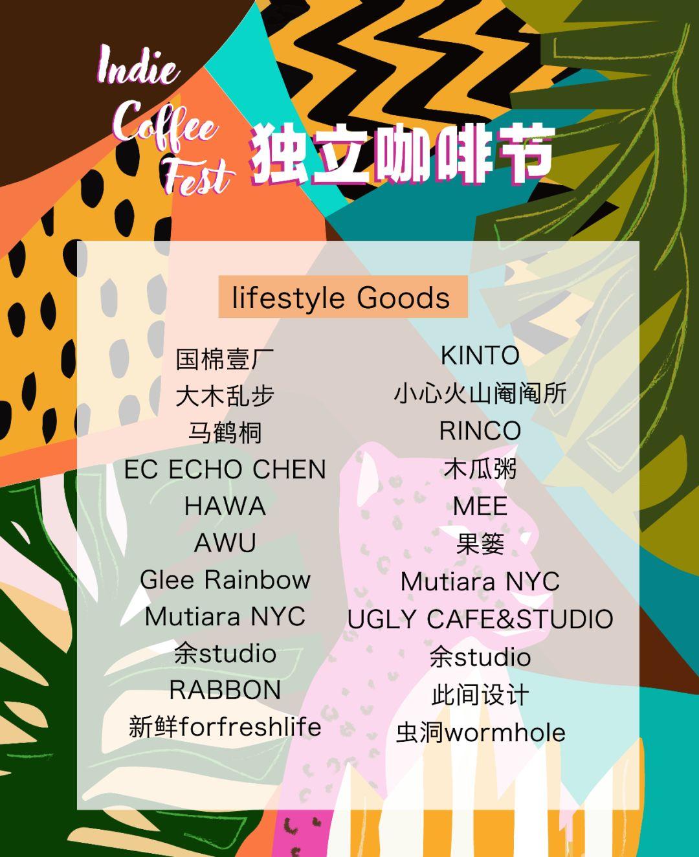 2018上海独立咖啡节寻味地图 开箱报告请查收