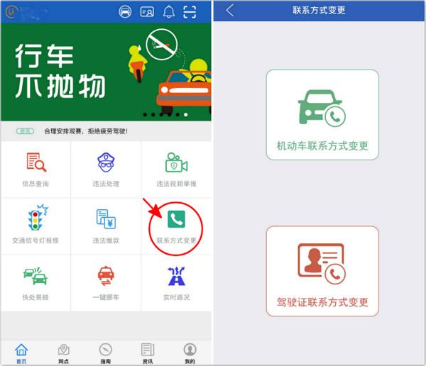 """沪交警处罚16名""""失联者""""车辆和驾驶人信息不及时更新将被罚款"""