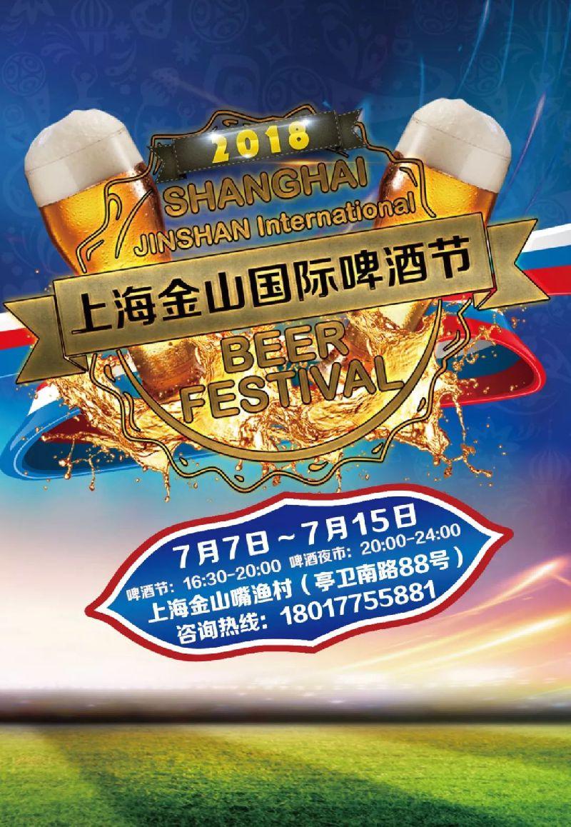 2018上海金山国际啤酒节时间 门票 地点