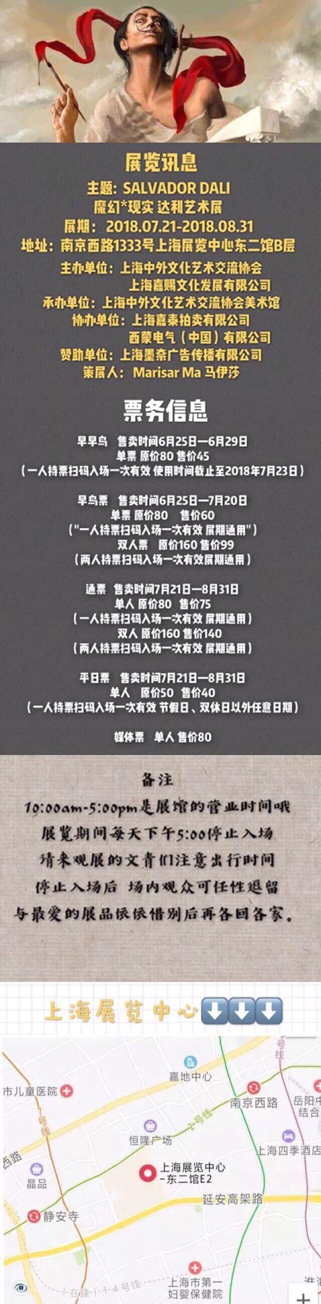 2018上海达利艺术展时间 门票 交通