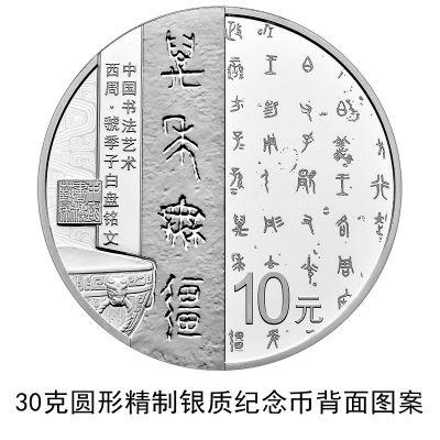央行发行中国书法艺术篆书纪念币一套|发行公告