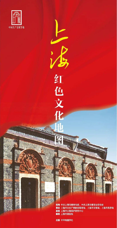 上海红色文化地图出炉 汇聚387处红色文化资源