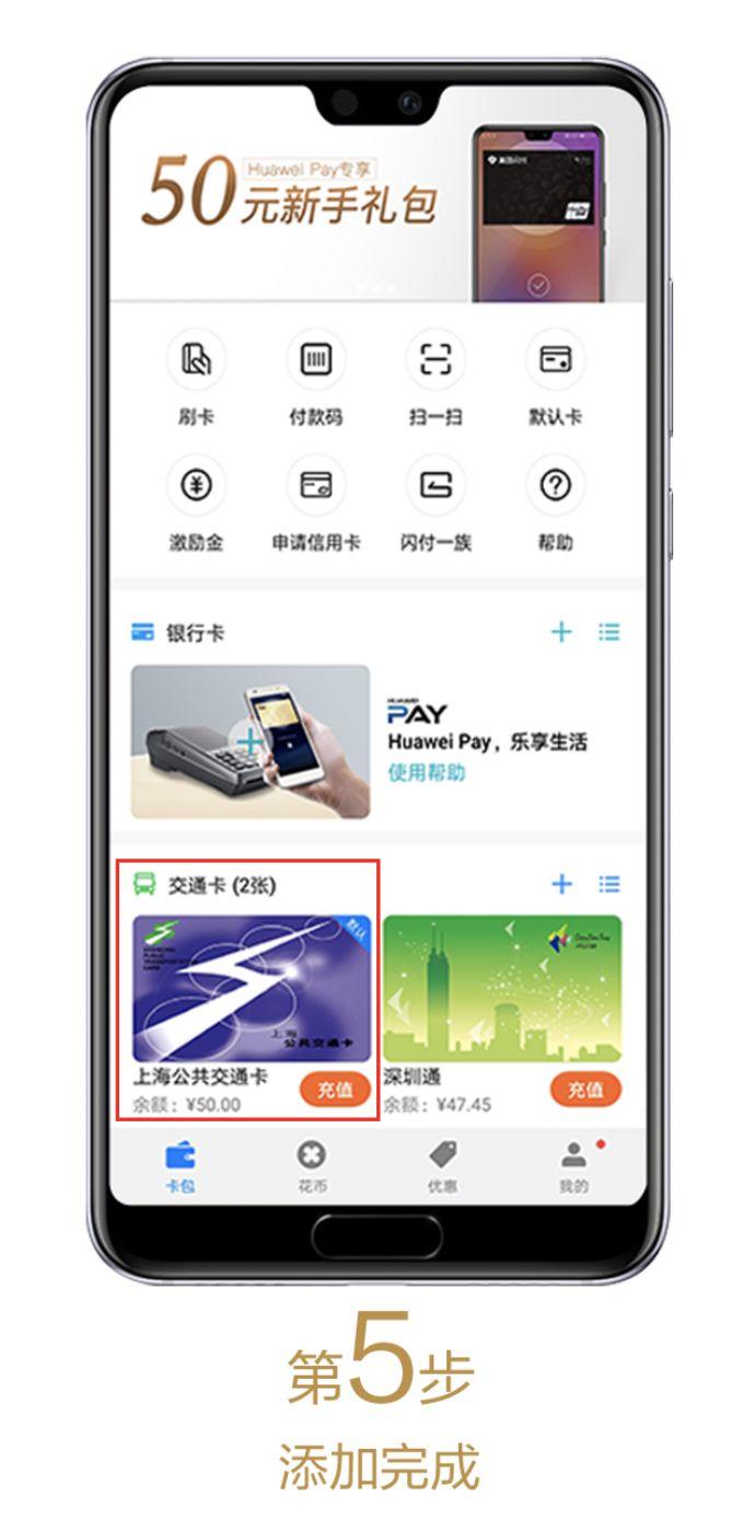 上海交通卡公司:华为手机可开通虚拟交通卡 免开卡费