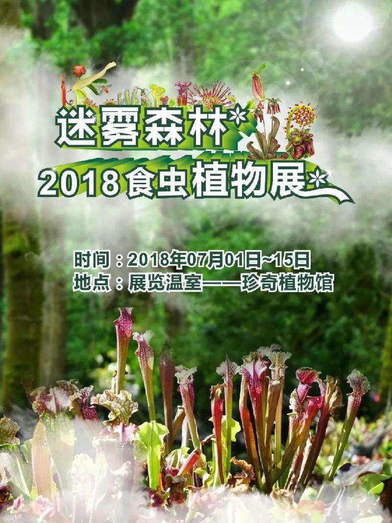 2018上海辰山食虫植物展时间 门票 交通