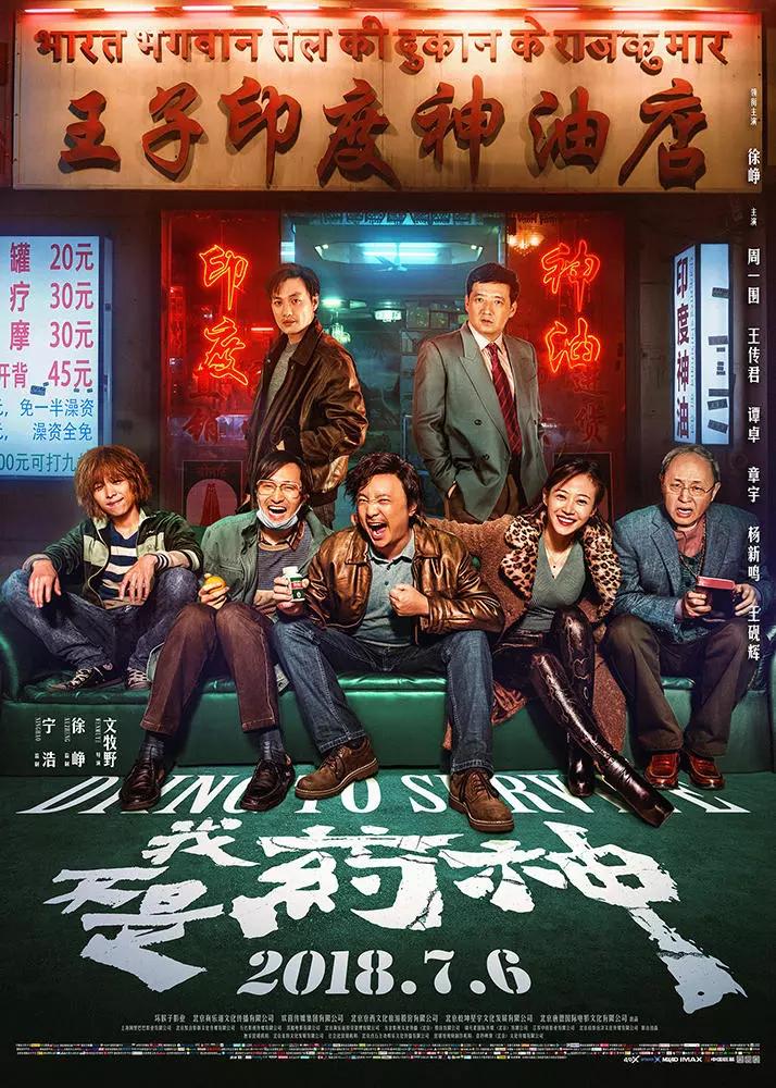 2018暑期档值得一看的十大华语新片 (图)