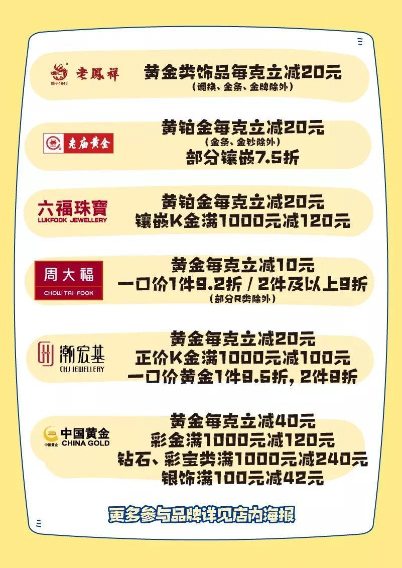 2018上海环球港七折八扣年中大促