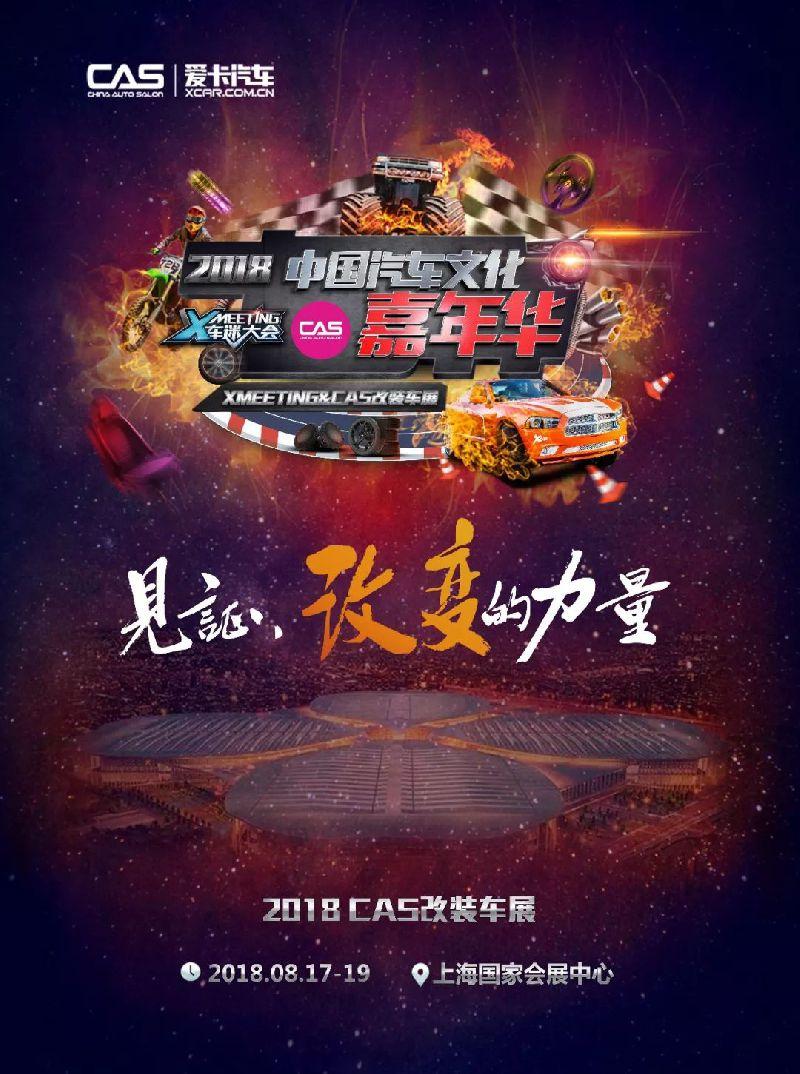2018上海CAS改装车展时间+门票预订+交通