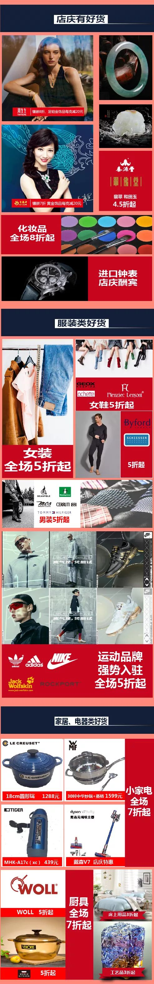 上海东方商厦徐汇店26周年店庆 全场特惠5折起