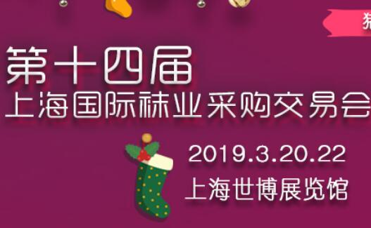 2019上海袜业采购交易会时间+门票预约