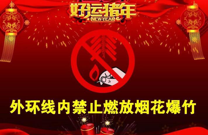 官方公布2018上海烟花爆竹销售点地址 2月10日起购买