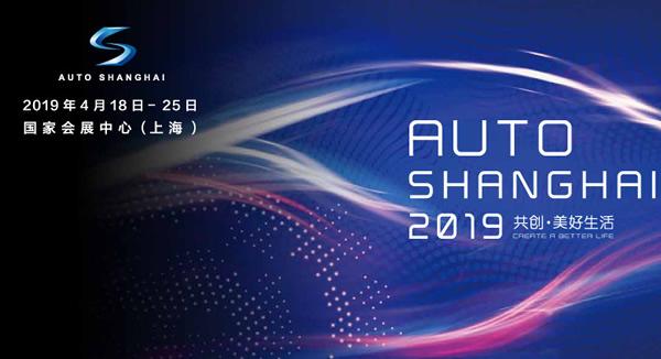 2019年上海车展时间表