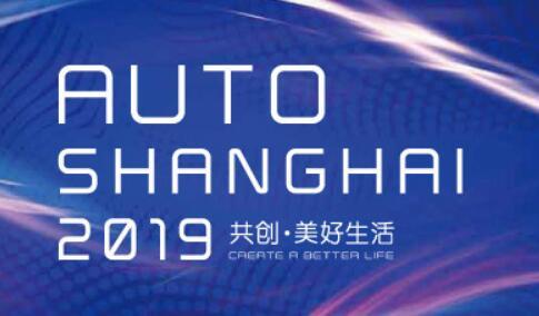 上海国际车展2019官网是什么?