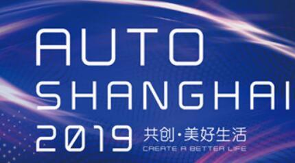 2019上海车展媒体日时间+活动安排