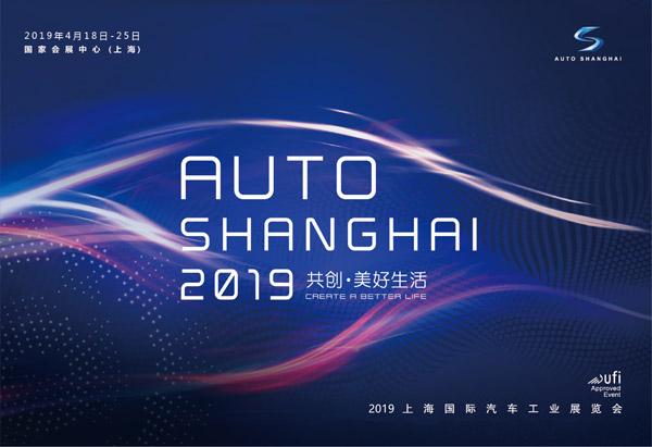 2019上海国际车展官网一览