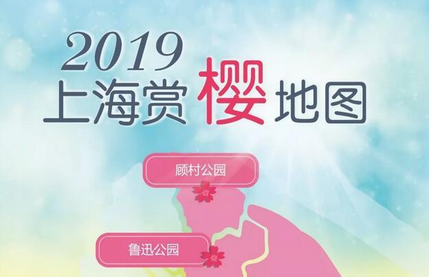 上海春季赏樱全攻略