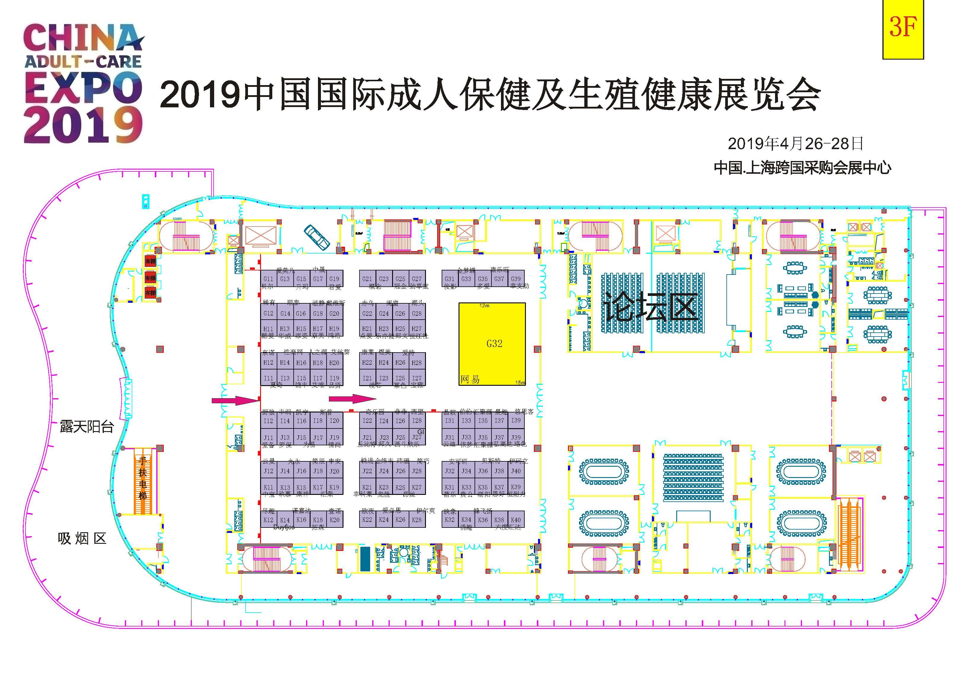 2019上海成人展展位示意图公布