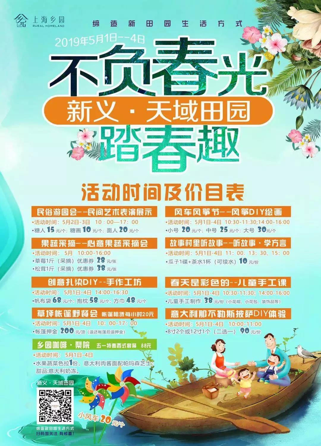 五一上海新义·天域田园踏青游玩活动攻略