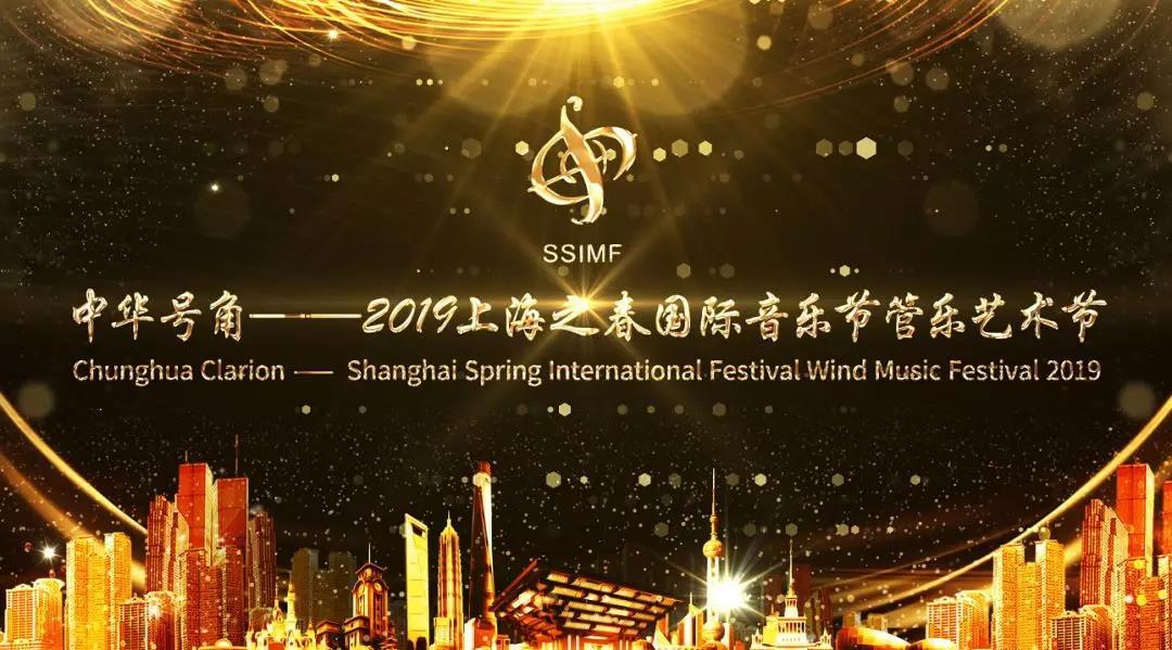 2019上海之春国际音乐节管乐艺术节时间及亮点