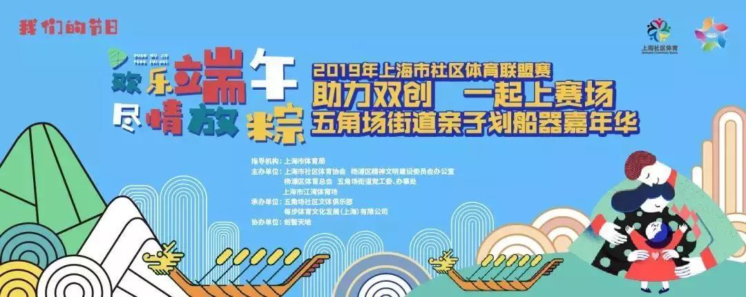 上海端午亲子划船器嘉年华活动亮点及活动费用|附报名方式