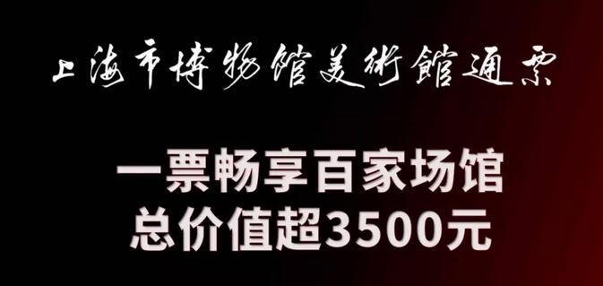 《上海市博物馆美术馆通票》限时专享239元