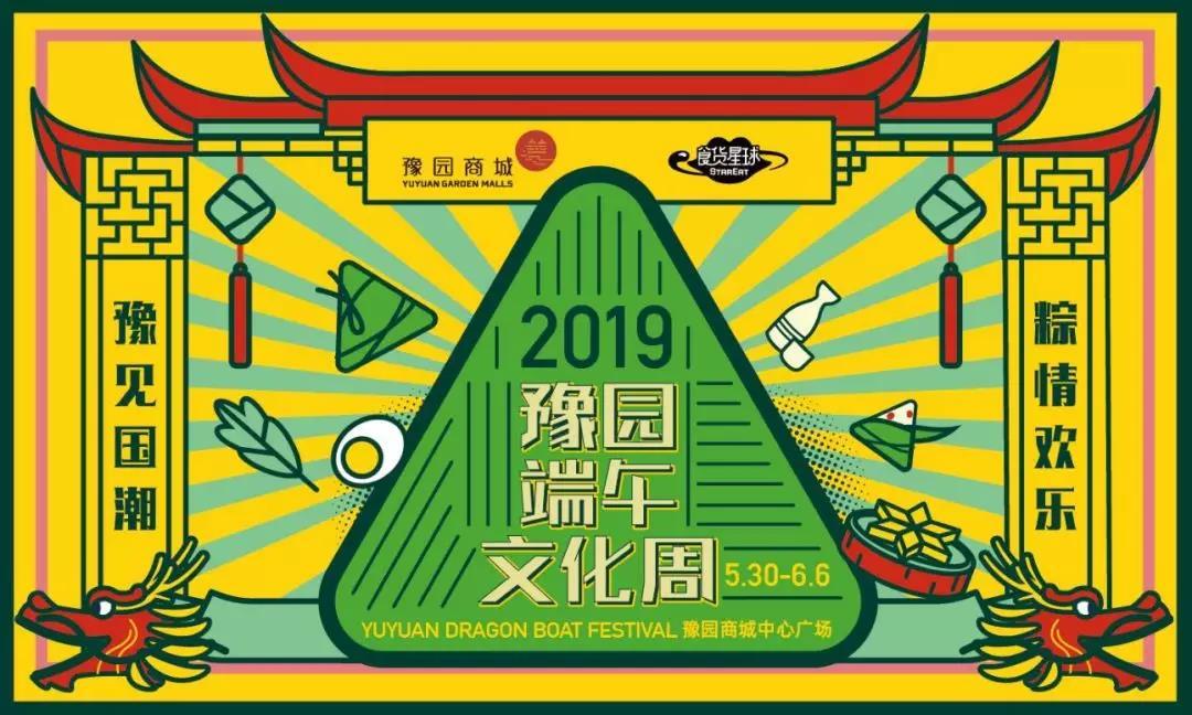 2019上海豫园端午文化周时间+地点+门票