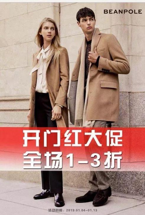 上海东方商厦BEANPOLE服饰特卖会 全场1-3折