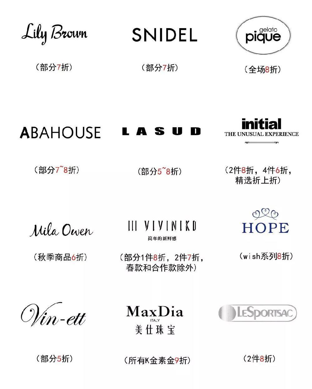 上海梅龙镇伊势丹众多品牌折扣优 全场2折起