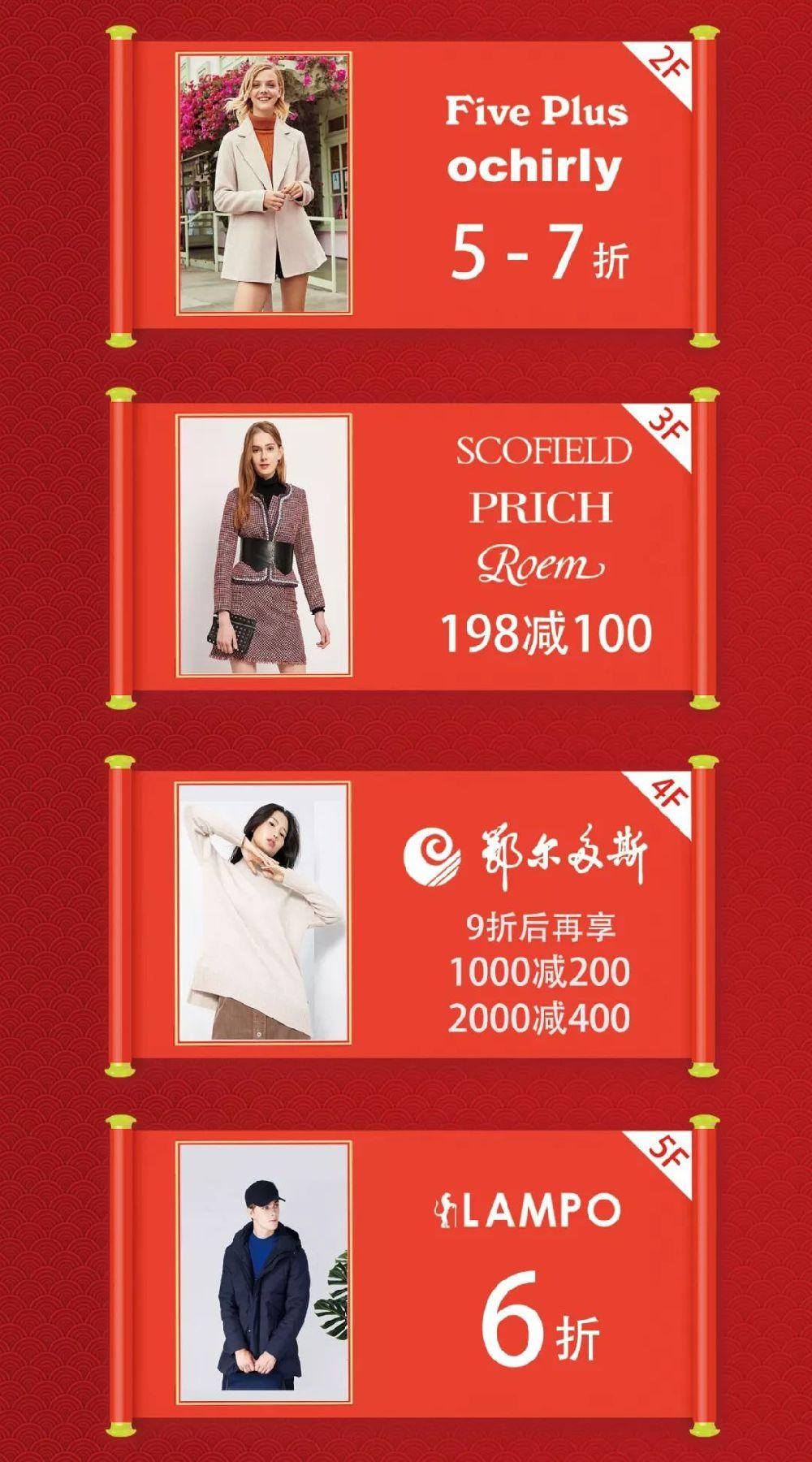 上海置地广场2019新年折扣 服饰2折、化妆品满300减60